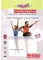 Международный фестиваль физкультуры и спорта