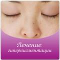 Программа осветления кожи, лечение гиперпигментации.