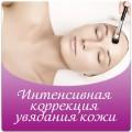 Интенсивная коррекция увядания, для сухой увядающей кожи.