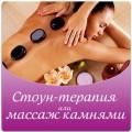 Стоун-терапия или массаж камнями