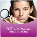 SOS комплекс анти акне